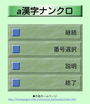 Brain puzzle aKanjiNunkuro5/ 50questions screenshot 2
