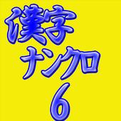 Brain puzzle aKanjiNunkuro6/ 56questions icon