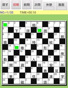 Brain puzzle aKanjiNunkuro6/ 56questions poster