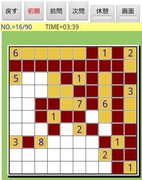 Brain puzzle aNurikabe screenshot 1