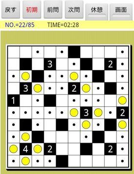 Brain puzzle aLightUp screenshot 1