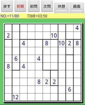 Brain puzzle aDivideByBox screenshot 1