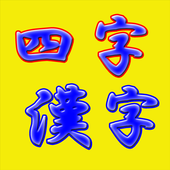Brain puzzle aYojijyukugo icon
