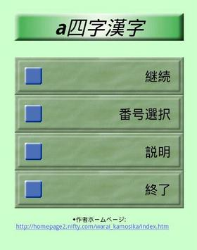 Brain puzzle aYojijyukugo screenshot 2