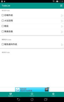Todo Filler  : Todoを自動スケジューリング apk screenshot