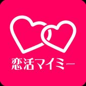 【無料登録】安全に恋活するならマイミ-出会い系アプリ icon