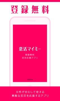 【無料登録】安全に恋活するならマイミ-出会い系アプリ poster