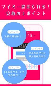 【無料登録】安全に恋活するならマイミ-出会い系アプリ apk screenshot