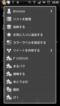 び!プラグイン for twicca screenshot 1