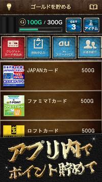 無課金へのはじまり apk screenshot
