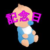 赤ちゃん記念日 icon