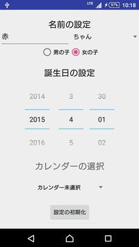 赤ちゃん記念日 apk screenshot