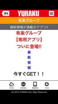 有楽グループ screenshot 1