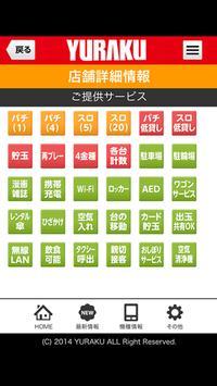 有楽グループ screenshot 3