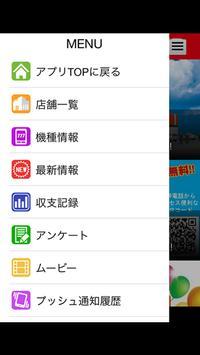 有楽グループ screenshot 4