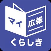 岡山県倉敷市版マイ広報紙 icon