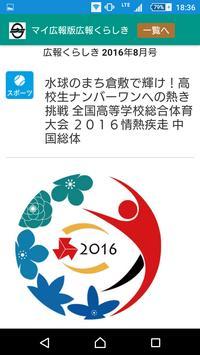 岡山県倉敷市版マイ広報紙 screenshot 1