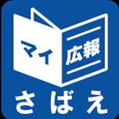 福井県鯖江市版マイ広報紙 icon