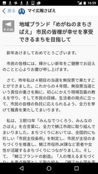 福井県鯖江市版マイ広報紙 screenshot 1