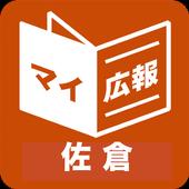 千葉県佐倉市版マイ広報紙 icon