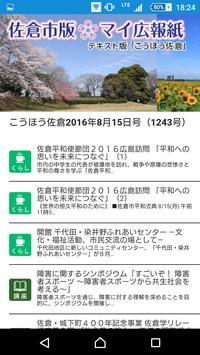 千葉県佐倉市版マイ広報紙 poster