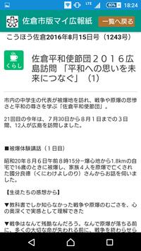 千葉県佐倉市版マイ広報紙 screenshot 1