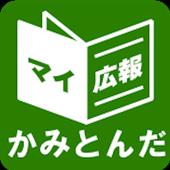 和歌山県上富田町版マイ広報紙 icon