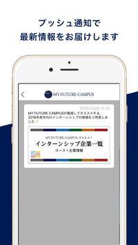 MY FUTURE CAMPUS screenshot 4