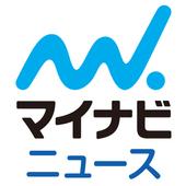 マイナビニュース - 最新トレンド/エンタメ/デジタル/ビジネスのまとめ読み用ニュースアプリ!! icon