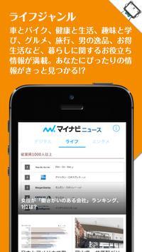 マイナビニュース - 最新トレンド/エンタメ/デジタル/ビジネスのまとめ読み用ニュースアプリ!! apk screenshot