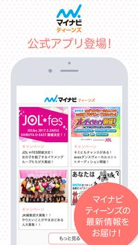 マイナビティーンズ - 10代女子向け総合メディア poster
