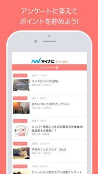 マイナビティーンズ - 10代女子向け総合メディア apk screenshot