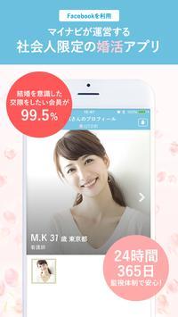 結婚パートナー探し - マイナビ婚活のマッチングアプリ poster