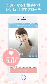 結婚パートナー探し - マイナビ婚活のマッチングアプリ apk screenshot