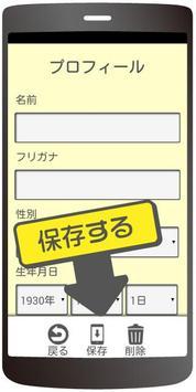 じぶんメモ screenshot 3