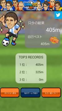 神ドリブラー screenshot 4