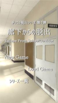 脱出ゲーム 学校の廊下からの脱出 poster