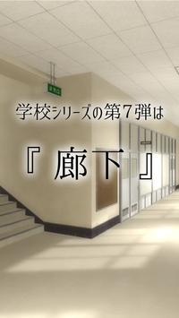 脱出ゲーム 学校の廊下からの脱出 apk screenshot