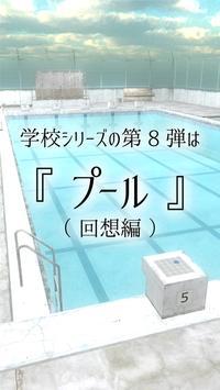 脱出ゲーム 学校のプールからの脱出 apk screenshot