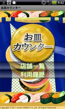お皿カウンター(お寿司) Free poster