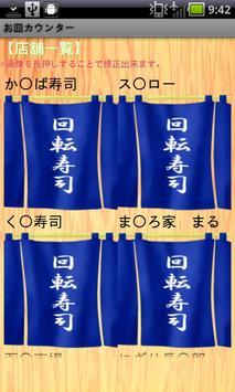 お皿カウンター(お寿司) Free apk screenshot