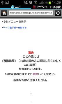 「小説を読もう!」ダウンローダー poster
