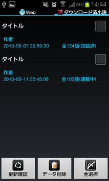 「小説を読もう!」ダウンローダー apk screenshot
