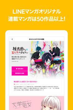 LINEマンガ - 人気マンガが毎日読み放題の漫画アプリ apk screenshot