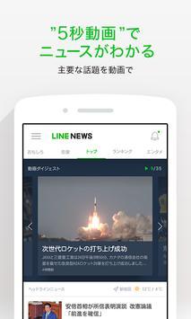 LINE公式ニュースアプリ / LINE NEWS poster