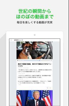 LINE公式ニュースアプリ / LINE NEWS apk screenshot