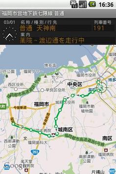 鉄道マップ 九州/未分類 apk screenshot