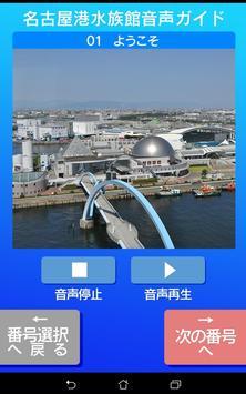 名古屋港水族館音声ガイドアプリ screenshot 3