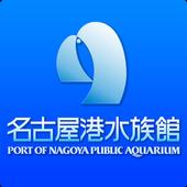 名古屋港水族館语音解说 icon