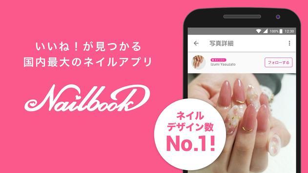 Nailbook - nail designs/artists/salons in Japan poster